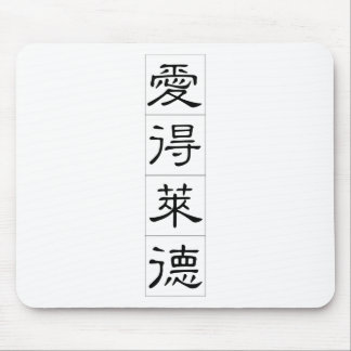 Chinese name for Adelaide 20003_2.pdf Mouse Pad