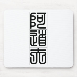 Chinese name for Adolph 20397_0.pdf Mouse Pad