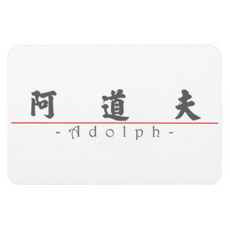 Chinese name for Adolph 20397_4.pdf Rectangle Magnets