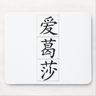 Chinese name for Agatha 20005_1.pdf Mouse Pad