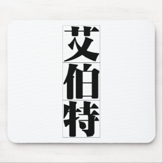 Chinese name for Albert 20402_3.pdf Mouse Pad