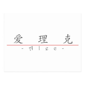 Chinese name for Alec 22420_1.pdf Postcard