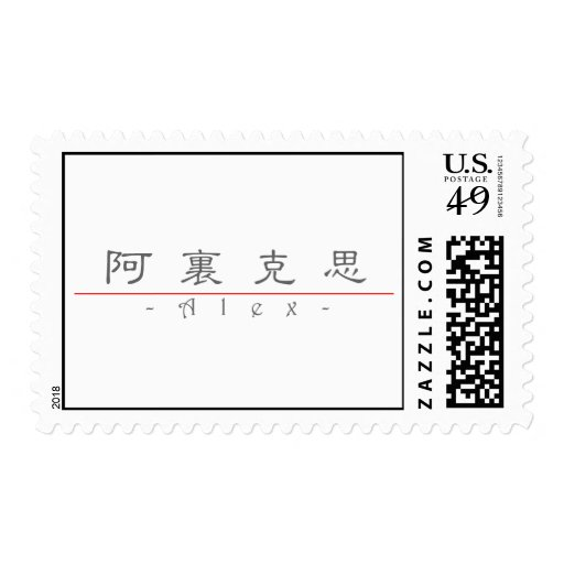 Chinese name for Alex 22094_2.pdf Postage Stamp