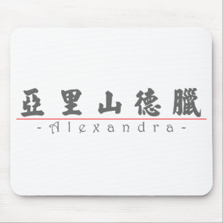 Chinese name for Alexandra 21075_4.pdf Mouse Pads
