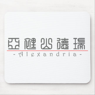 Chinese name for Alexandria 21204_0.pdf Mouse Pad