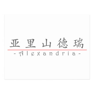 Chinese name for Alexandria 21204_1.pdf Postcard