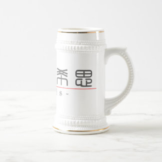 Chinese name for Alexis 21025_0.pdf Beer Stein