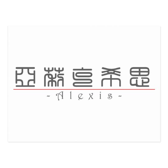 Chinese name for Alexis 21025_0.pdf Postcard