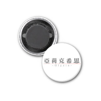 Chinese name for Alexis 21025_3.pdf 1 Inch Round Magnet