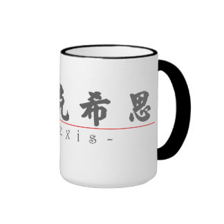 Chinese name for Alexis 21025_4.pdf Ringer Mug