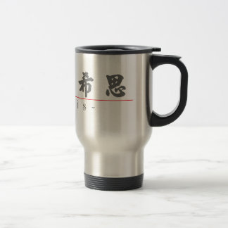 Chinese name for Alexis 21025_4.pdf Travel Mug