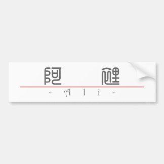 Chinese name for Ali 22368_0.pdf Car Bumper Sticker