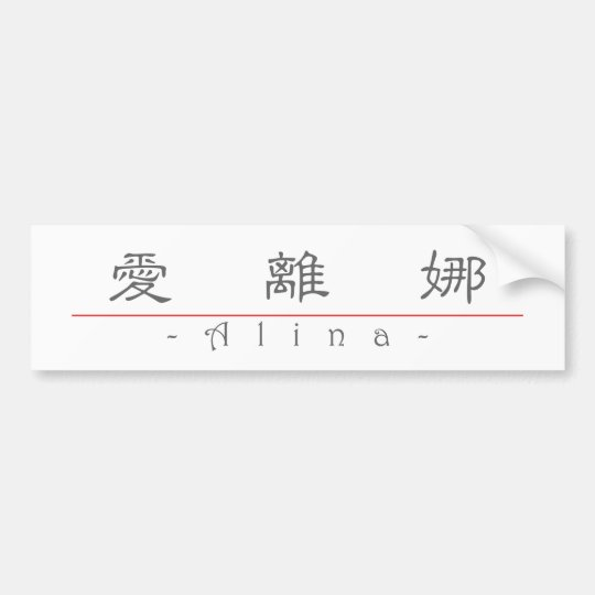 Chinese name for Alina 21264_2.pdf Bumper Sticker