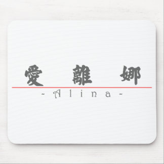 Chinese name for Alina 21264_4.pdf Mouse Pad