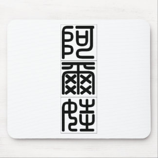 Chinese name for Alva 20012_0.pdf Mousepad