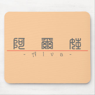 Chinese name for Alva 20012_0.pdf Mouse Pad