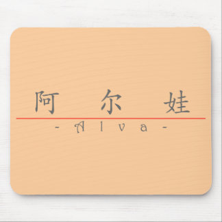 Chinese name for Alva 20012_1.pdf Mouse Pads