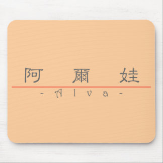 Chinese name for Alva 20012_2.pdf Mousepads