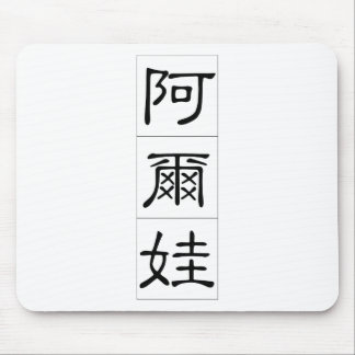 Chinese name for Alva 20012_2.pdf Mouse Pads