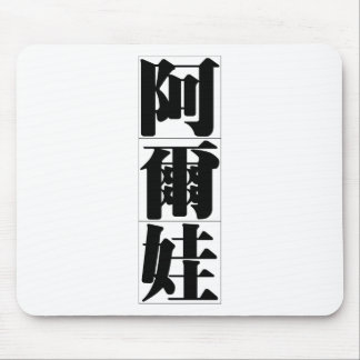 Chinese name for Alva 20012_3.pdf Mouse Pads