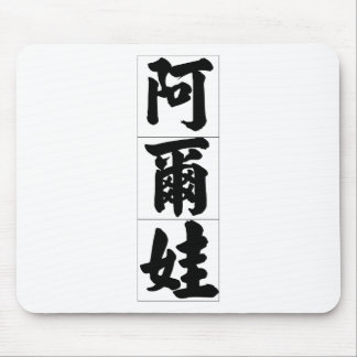 Chinese name for Alva 20012_4.pdf Mouse Pads