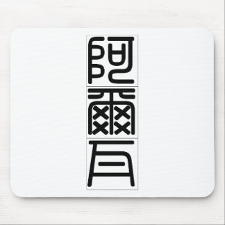 Chinese name for Alva 20410_0.pdf Mouse Pads
