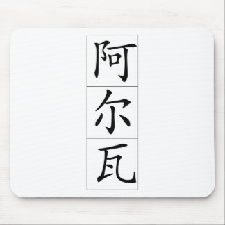 Chinese name for Alva 20410_1.pdf Mousepads
