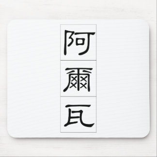 Chinese name for Alva 20410_2.pdf Mouse Pads