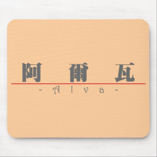 Chinese name for Alva 20410_3.pdf Mouse Pad