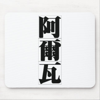 Chinese name for Alva 20410_3.pdf Mousepads