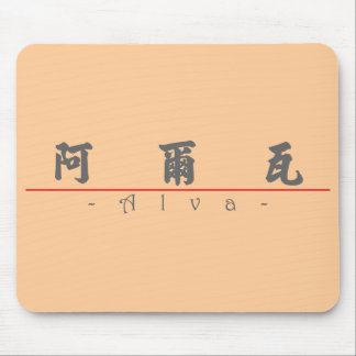 Chinese name for Alva 20410_4.pdf Mousepads