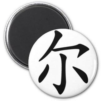 Chinese name for Alva Female 20012_1.pdf 2 Inch Round Magnet