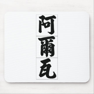 Chinese name for Alva Male 20410_4.pdf Mouse Pad