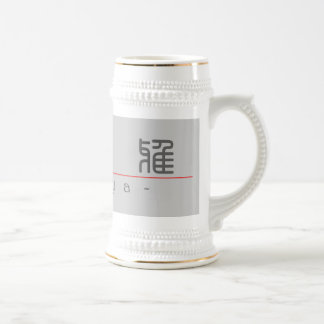 Chinese name for Amaya 21209_0.pdf Beer Stein