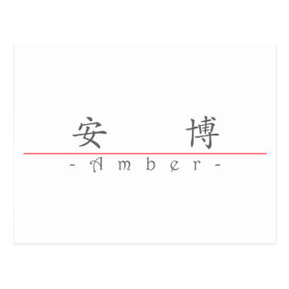 Chinese name for Amber 21259_1.pdf Postcard