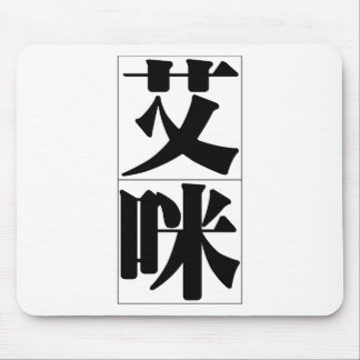 Chinese name for Amy 20015_3.pdf Mouse Pad