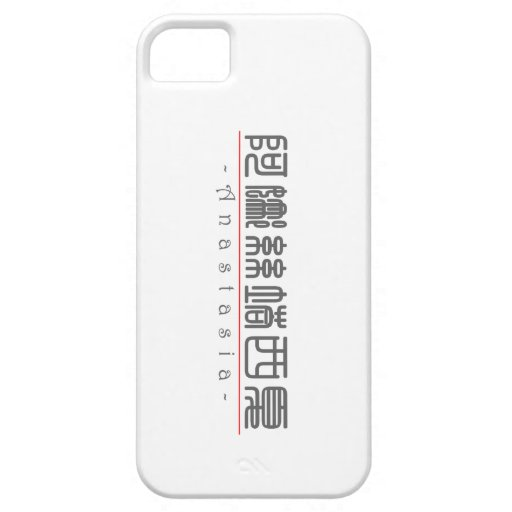 Chinese name for Anastasia 20016_0.pdf iPhone 5 Covers