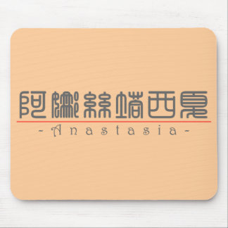 Chinese name for Anastasia 20016_0.pdf Mouse Pad