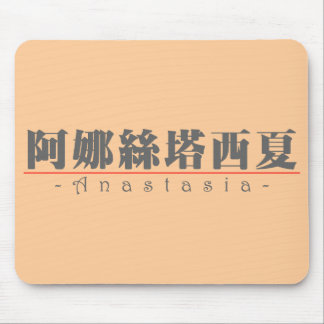 Chinese name for Anastasia 20016_3.pdf Mouse Pad