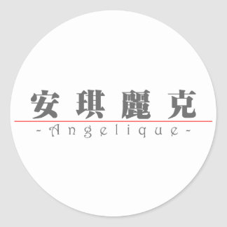 Chinese name for Angelique 21379_3.pdf Round Sticker