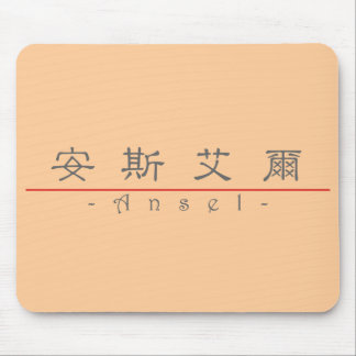 Chinese name for Ansel 20419_2.pdf Mouse Pad