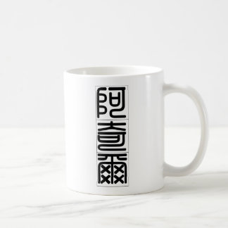 Chinese name for Archer 20423_0.pdf Classic White Coffee Mug