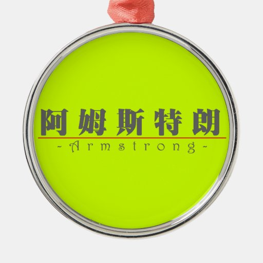 Chinese name for Armstrong 20428_3.pdf Ornament
