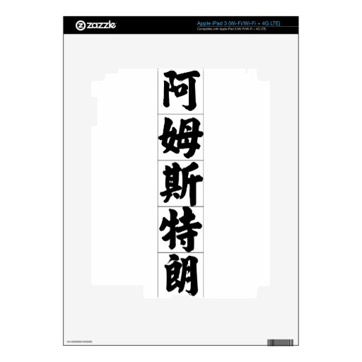 Chinese name for Armstrong 20428_4.pdf iPad 3 Skin