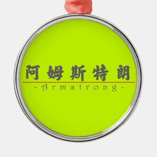Chinese name for Armstrong 20428_4.pdf Round Metal Christmas Ornament