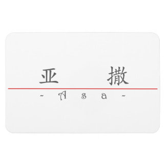 Chinese name for Asa 20433_1.pdf Magnet