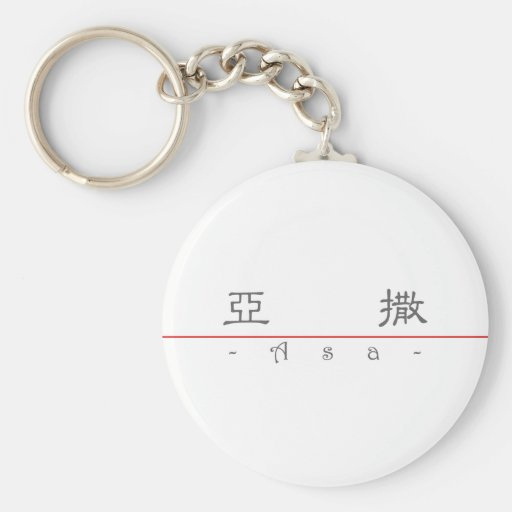 Chinese name for Asa 20433_2.pdf Basic Round Button Keychain