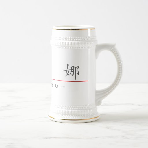 Chinese name for Athena 20028_1.pdf 18 Oz Beer Stein