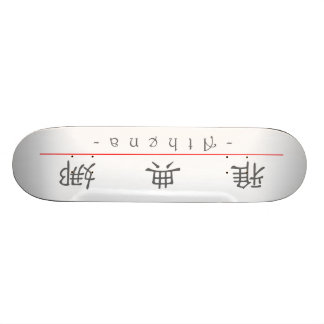 Chinese name for Athena 20028_2.pdf Skate Deck