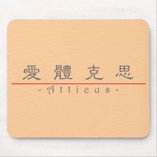 Chinese name for Atticus 22461_2.pdf Mouse Pad